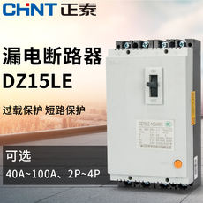 Zhengtai three-phase four-wire leakage circuit breaker DZ15LE-100/4901 molded case leakage protection circuit breaker 100a