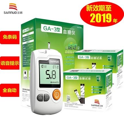 三诺血糖仪GA-3血糖测试仪家用的 全自动 精准 免条码 糖尿100片