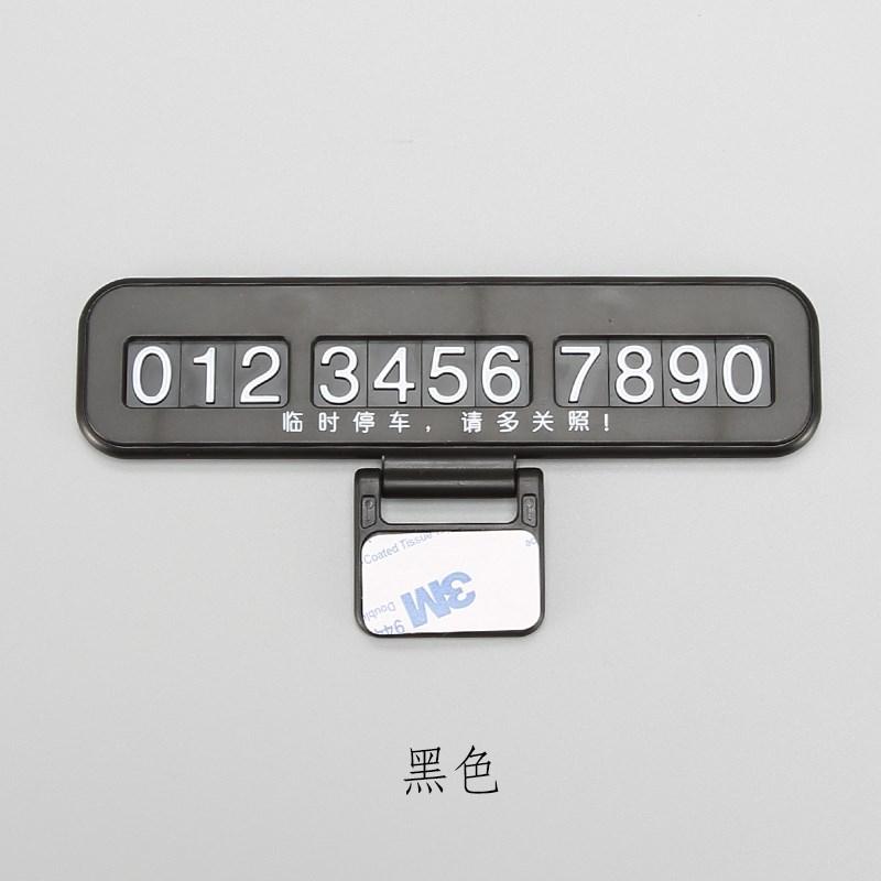 广告卡提示牌车辆临时手机停车电话号码牌拖车牌子前挡拼挪车牌