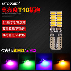 Car and motorcycle conversion accessories turn signal instrument light fog LED bulb turn light T10 bulb color bulb