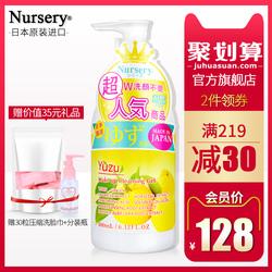 Nursery柚子卸妆乳啫喱 卸妆水脸部温和清洁无刺激学生眼唇不油腻