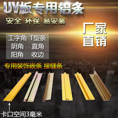 UV board aluminum strips decorative strips edge strips metal aluminum alloy splicing strips yin angles Yang angle closing u type t word
