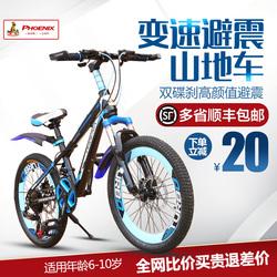 凤凰儿童自行车20寸6-7-8-9-10-11-12岁童车男孩小学生山地车单车