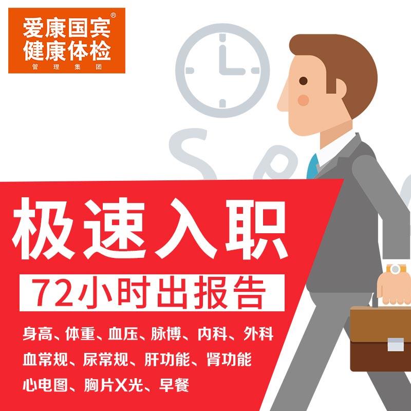2018年爱康国宾极速入职体检套餐报告男女南北京上海广杭苏州深圳