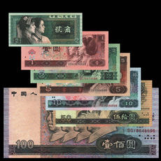 The fourth set of small full set of banknotes collection new China's fourth edition of the coin four edition currency currency 5 yuan 50 yuan 100 yuan