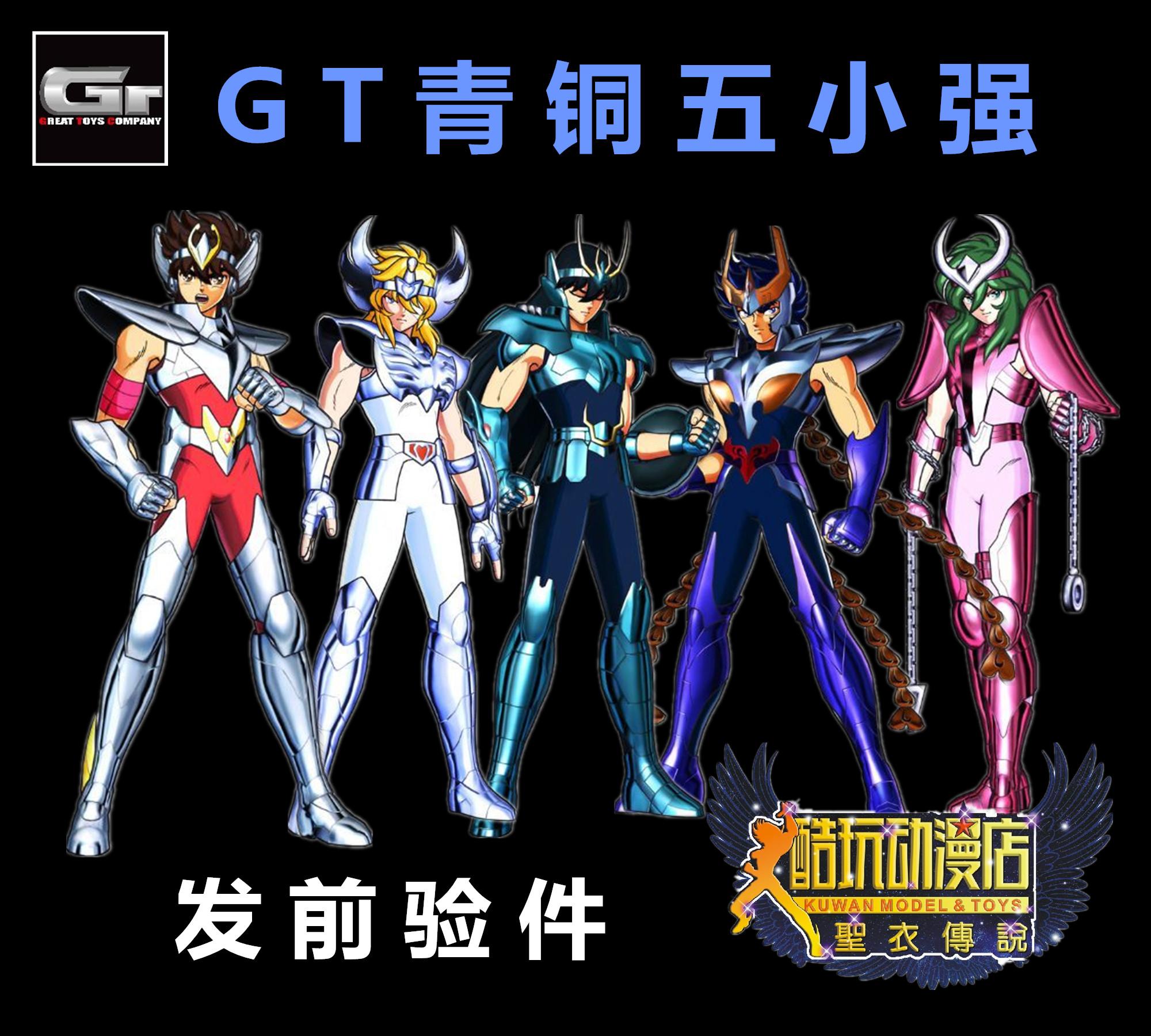 GT 圣斗士模型 圣衣神话EX最终天龙紫龙天马星矢白鸟凤凰仙女原色