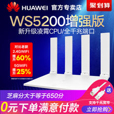 Huawei router wireless home high-speed wall-to-wall WiFi wall king Full Gigabit port dual-band 5G fiber optic telecommunications high-power mobile broadband WS5200 enhanced version