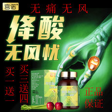 Acidic flakes celery seed extract can be used as a gout medicine, other sterols, febuxostat, colchicine, phenyl bromide