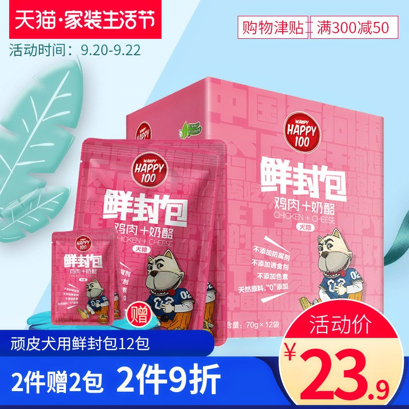 顽皮鲜封包12包 wanpy拌饭狗湿粮包狗软罐头泰迪幼犬成犬狗狗零食