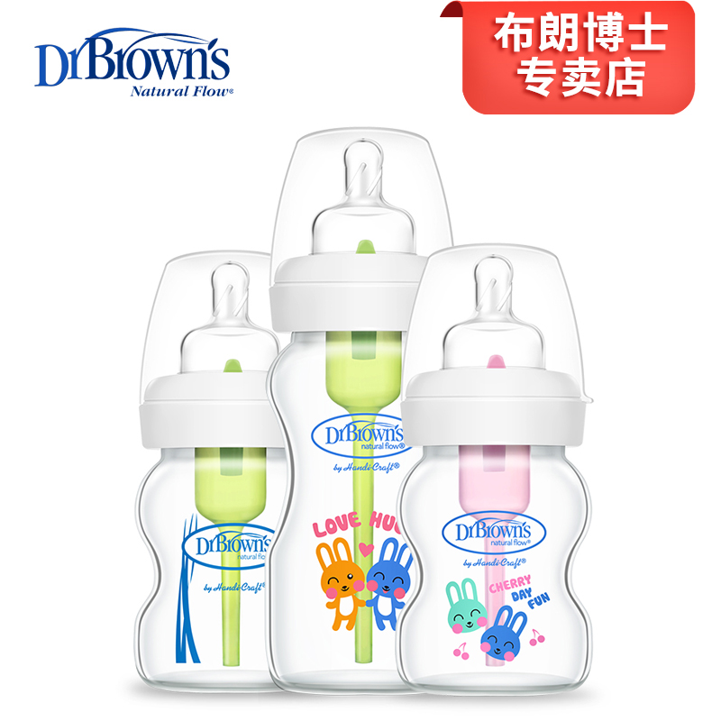 布朗博士奶瓶玻璃新生儿宽口径150ml270ml初生婴儿防呛防胀气奶瓶