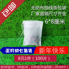 Small bags of tea bags disposable tea bags filter bags tea bags small bubble bags non-woven bags