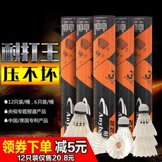 Authentic Naibao goose three-stage resistance to play king badminton badminton game ball training 12 Pack 6 Pack