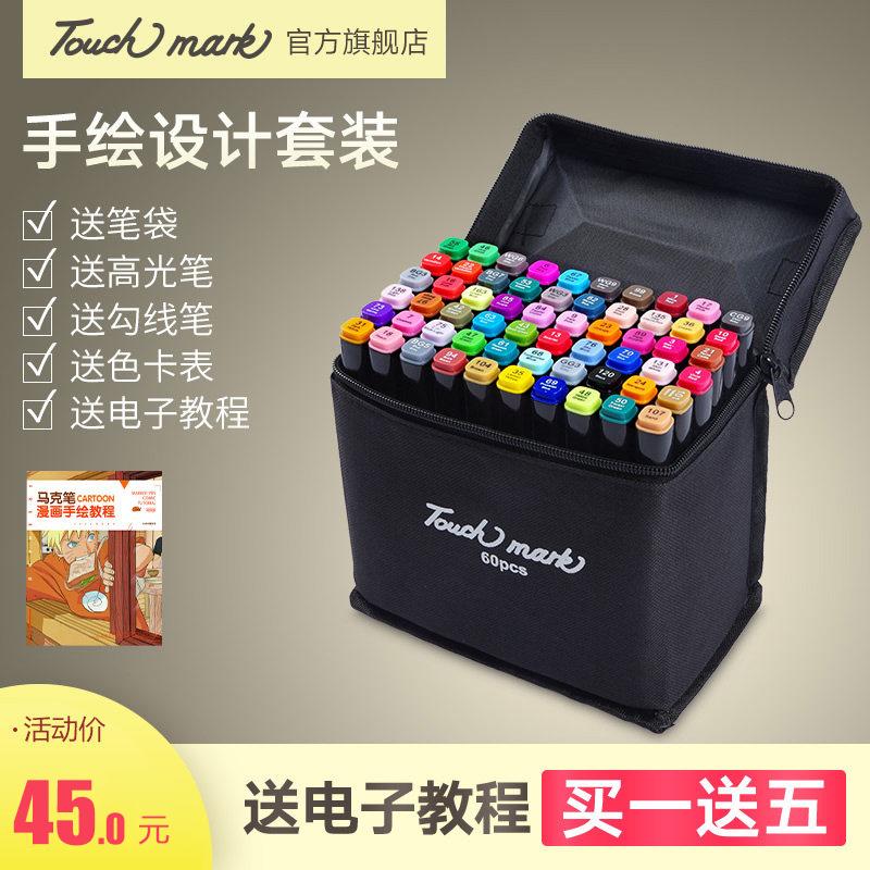 Touch mark三代油性马克笔 手绘设计套装学生30/40/60/80/168色