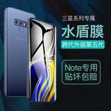 三星note8钢化膜note9水凝膜全屏覆盖note8水盾膜高清手机保护贴
