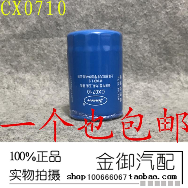 CX0710 柴油格 A7100-1105140 FS19544 CLX-206 柴油滤清器滤芯格