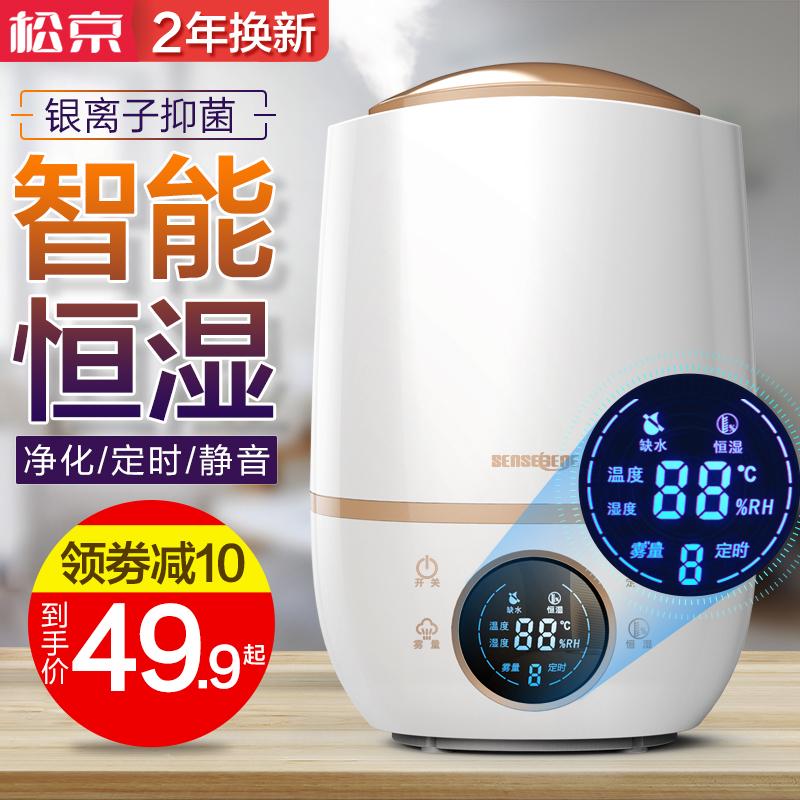 松京加湿器家用静音卧室孕妇婴儿迷你小型空气办公室大容量香薰机