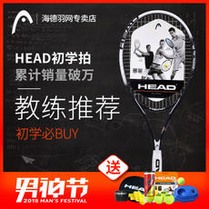 Head Hyde Ms. Beginner College Student Tennis Racket Single Double Double Set Tennis Trainer