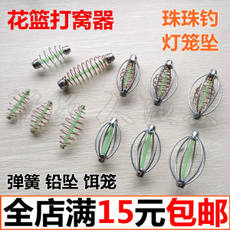 Stainless steel flower baskets, nesting device, bait, feeding device, lead, explosion, hook, spring bait, bead fishing, lantern