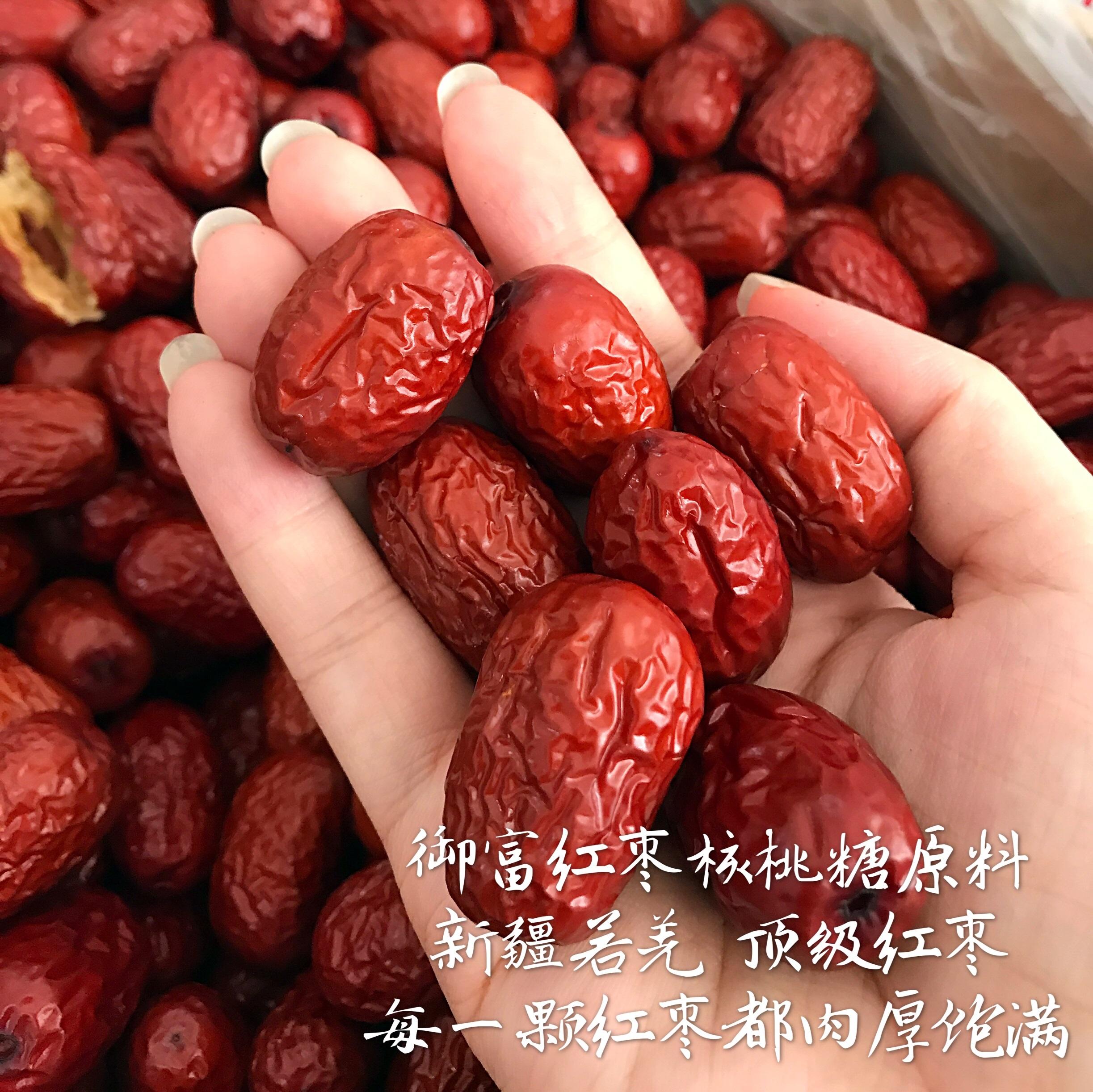 【现货套餐】(御富)红枣核桃软糖300g*5袋 配2购物袋 特产年货