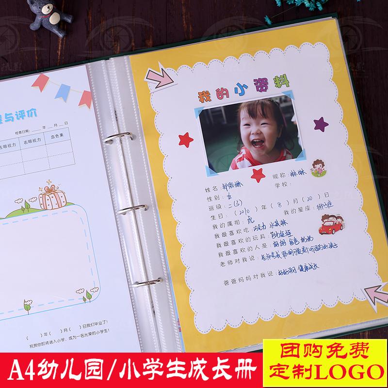 幼兒園成長手冊diy相冊a4活頁小學生畢業紀念冊兒童記錄冊檔案