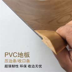 PVC floor accessories closing strips, plastic floor door, edge trimming strips, edge strips, high and low connection strips