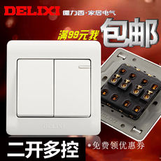 Authentic Delixi switch type 86 two open multi-control two-way midway switch double open three control two open multi-control