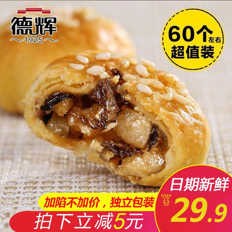 【德辉_酥饼600g】梅干菜肉金华酥饼特产黄山烧饼美食小吃零食