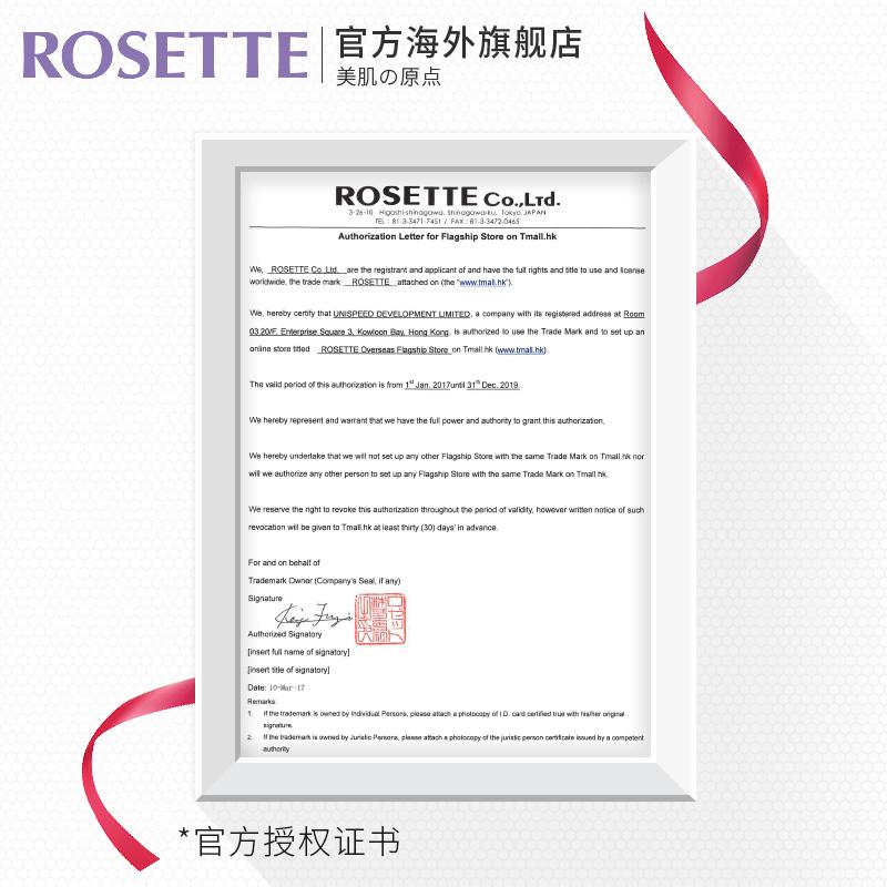 Rosette/露姬婷海泥毛孔清洁洗面奶120g 绿管男女学生洁面乳日本
