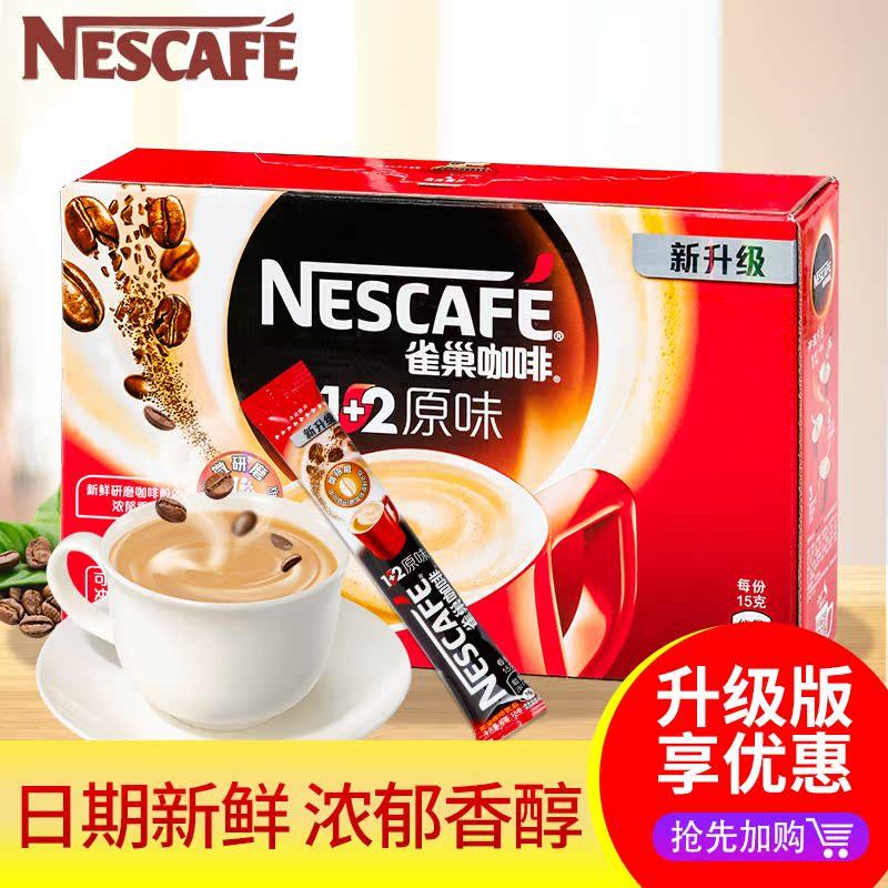 雀巢Nestle1+2微研磨原味速溶咖啡三合一即溶咖啡粉30条*15g盒装