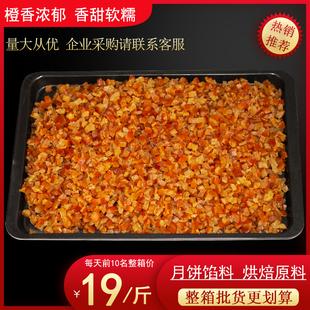 糖渍橙皮丁烘焙原料1kg陈皮干粒碎500g袋25斤整箱散装牛轧糖新货