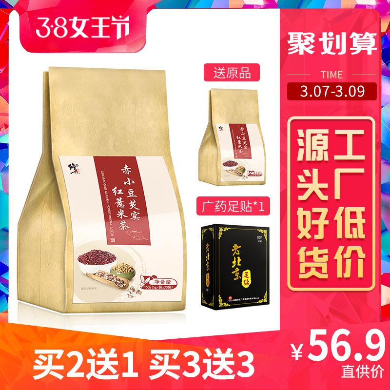 修正红豆薏米芡实茶赤小豆薏仁茶苦荞大麦茶叶非水果花茶组合男女
