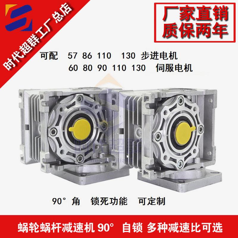 57/86/110/130步进伺服电机NMRV蜗轮蜗杆减速机90°度直角带自锁