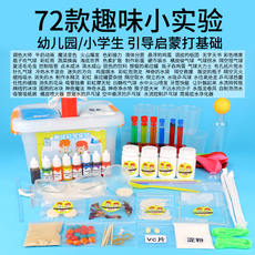 Children's science experiment toys set of kindergarten pupils gift fun physics and technology small production materials