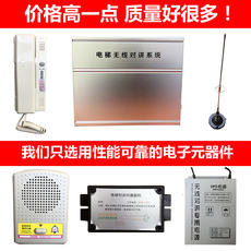 Elevator five-party intercom call system wireless computer room extension car caller car top auxiliary machine pit bread machine