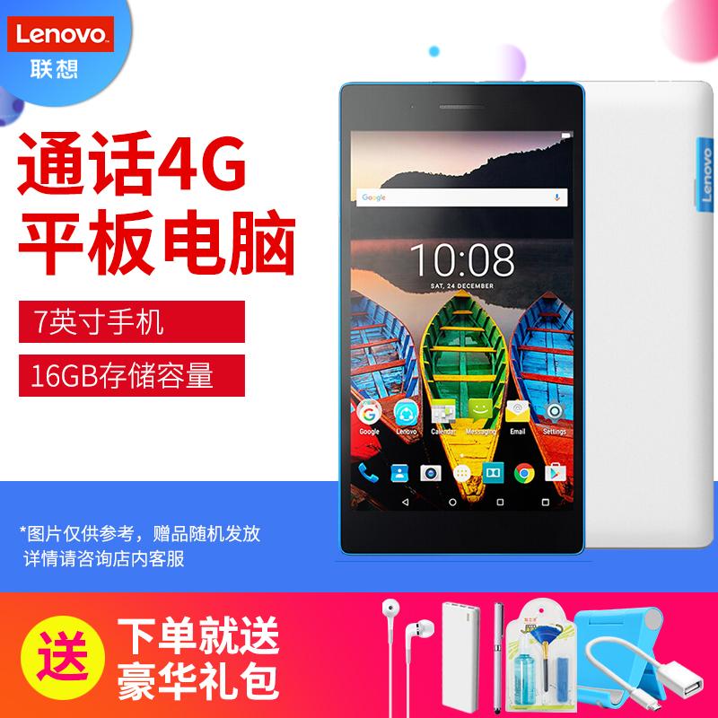 Lenovo/联想 TB3-730M 移动/联通通话4G安卓 平板电脑7英寸手机
