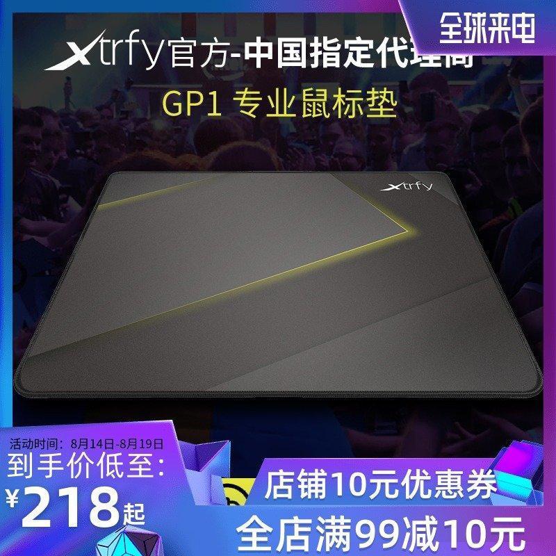 Xtrfy GP1 游戏鼠标垫NIP电竞可水洗 FPS专用CSGO吃鸡守望先锋CF