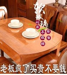 86*138伸缩折叠椭圆形桌布透明pvc软玻璃防水桌垫水晶板防油免洗