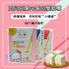 日本原装松本清 盛田屋玉之兴 保湿嫩白乳酪面膜 5枚/盒