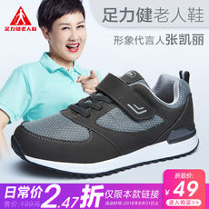 Foot strength health shoes discount discount walking shoes men and women massage shoes dad large size travel non-slip shoes