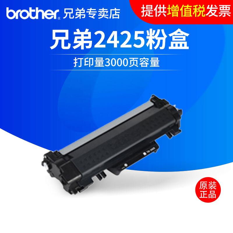 兄弟TN-2425 原装粉盒适用HL-2595DW MFC-7895DW DCP-7195DW