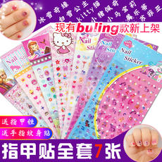Children's cartoon nail sticker ice snow pony princess environmentally friendly non-toxic waterproof nail patch girl Liuyi gift