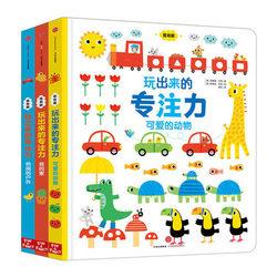 玩出来的专注力 全3册低幼版套装婴幼儿专注力训练0-2-3-6岁早教书籍 亲子互动游戏书宝宝益智左右脑智力开发注意力启蒙正版
