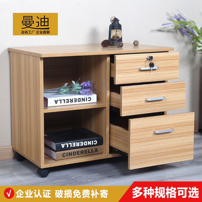办公文件柜木质矮柜打印机柜多功能活动柜带锁三抽屉储物柜子组装