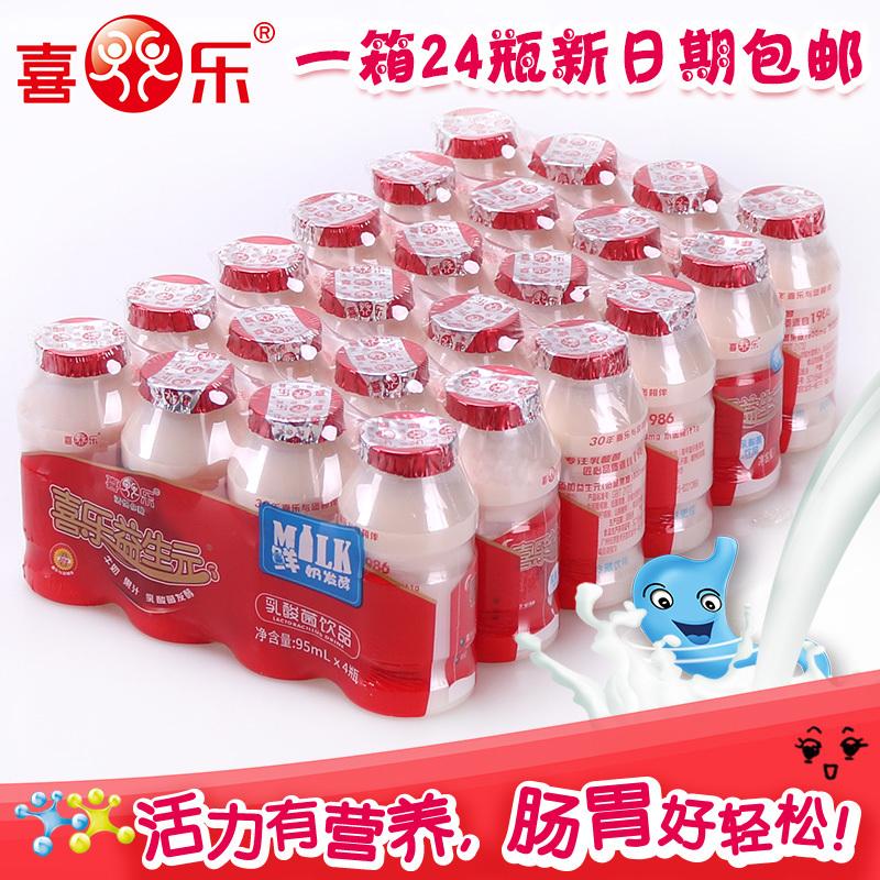 喜乐 益生元乳酸菌饮品鲜奶发酵酸奶儿童牛奶早餐奶饮料95ml*24瓶