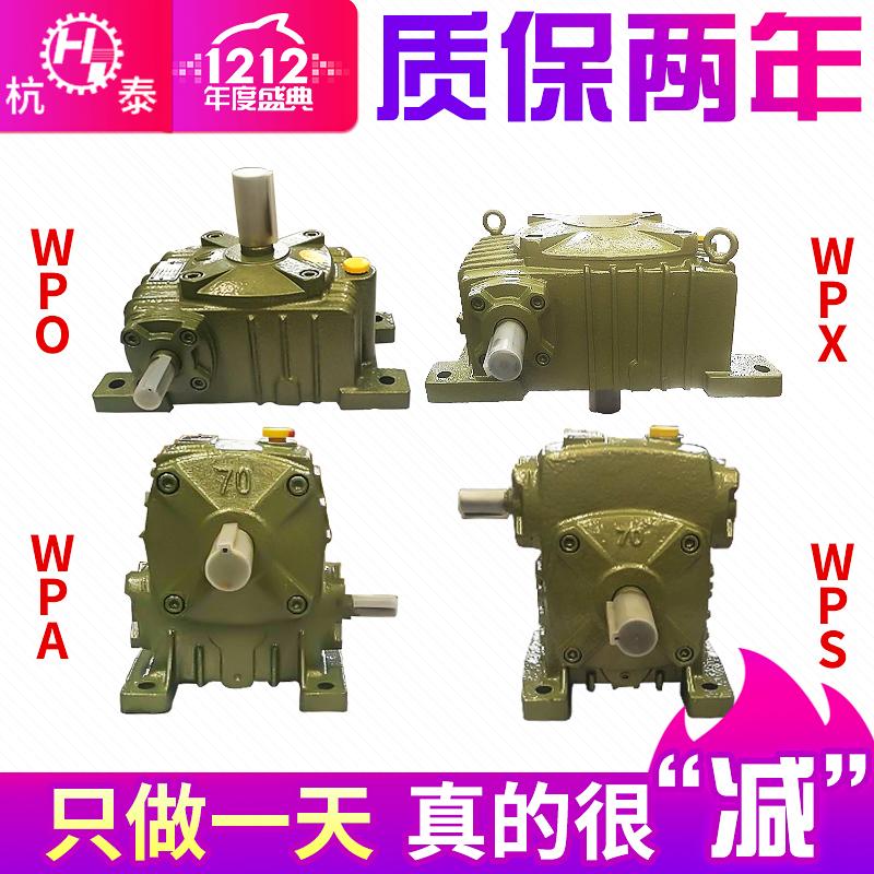 WPA40 WPS50 WPO60 WPX70 80 100型减速机立式蜗轮蜗杆变速齿轮箱