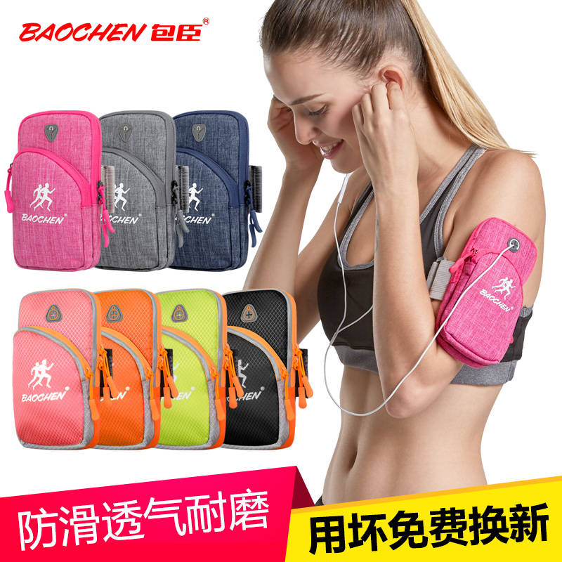 跑步手机臂包 男女款健身运动跑步装备运动手机臂套手机包手腕包