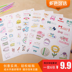 Growth Manual File Tracking Pupils Nursery Dedicated No Themes Stickers Word Cartoon Cute Stickers