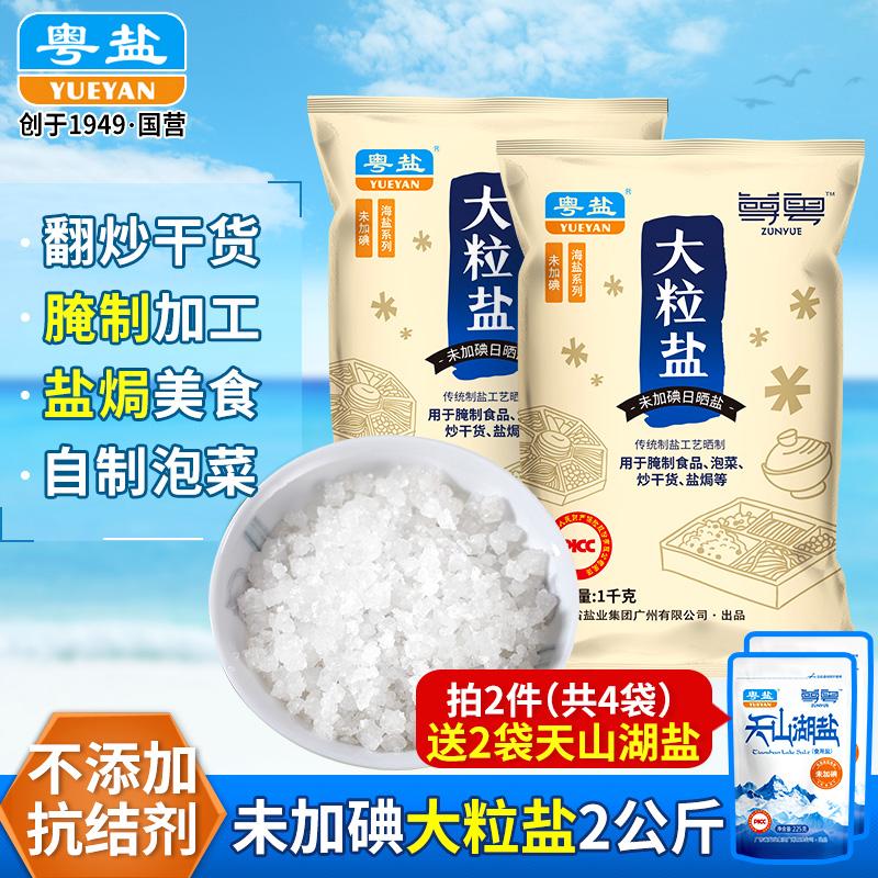 天然粗颗粒大粒盐食用海盐腌制泡菜盐无碘盐无抗结剂食用盐家用