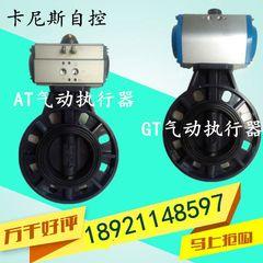 汽动阀开关卡尼斯气动阀门UPVC气动塑料蝶阀UD671X-10气动PVC/CPV