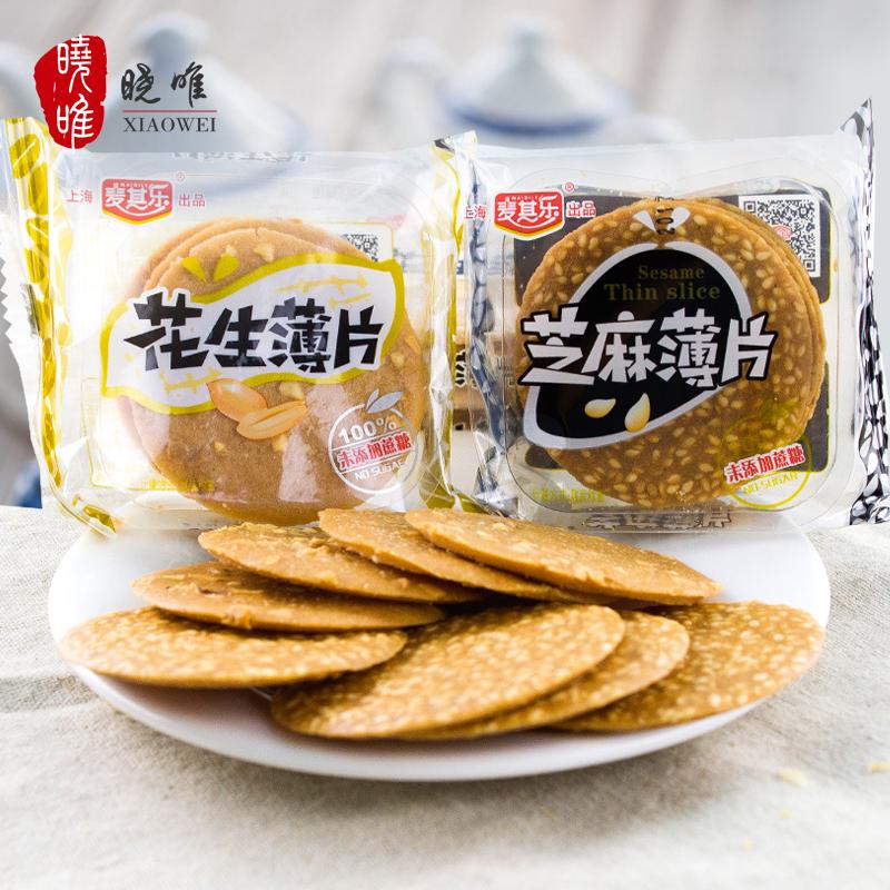 晓唯无糖精食品花生薄片/芝麻薄片500g中老年糖尿人零食代餐小吃